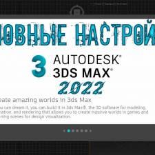 3Ds MAX 2022 первая настройка