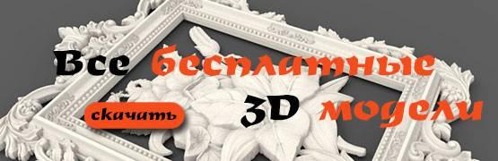 Бесплатные 3d модели